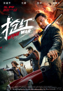 """""""Wine War"""" Chinese Theatrical Poster"""