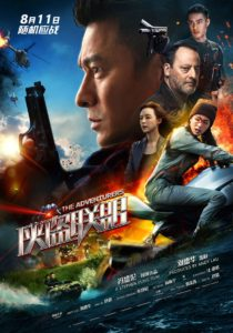 """""""The Adventurers"""" Chinese Theatrical Poster"""