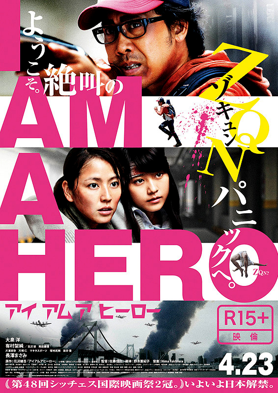 """""""I Am a Hero"""" Japanese Theatrical Poster"""