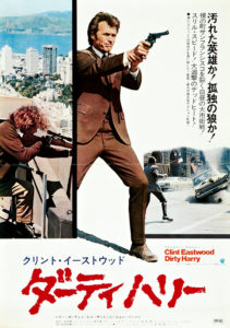"""Dirty Harry"" Japanese Theatrical Poster"