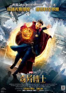 """Doctor Strange"" International Theatrical Poster"
