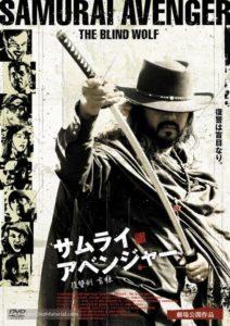"""""""Samurai Avenger: The Blind Wolf"""" Japanese Theatrical Poster"""