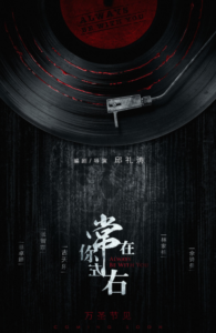 """""""Always Be with You"""" Chinese Teaser Poster"""