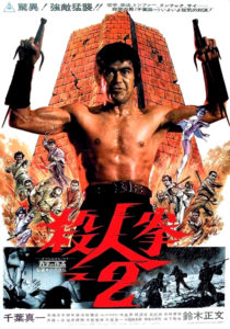 """Return of the Street Fighter"" Japanese Theatrical Poster"