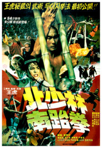 """South Shaolin vs. North Shaolin"" Korean Theatrical Poster"