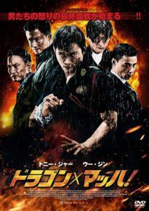 """""""SPL 2"""" Japanese DVD Cover"""