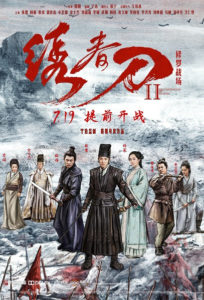 """Brotherhood of Blades 2"" Chinese Theatrical Poster"