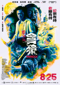 """Paradox"" Chinese Theatrical Poster"