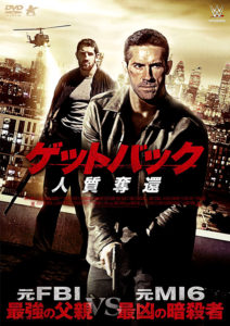 """Eliminators"" Japanese DVD Cover"