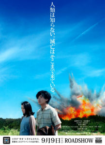 """Before We Vanish"" Japanese Theatrical Poster"