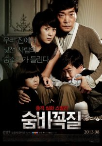 """Hide and Seek"" Korean Theatrical Poster"