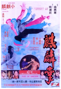 """""""Unicorn Fist"""" Chinese Theatrical Poster"""