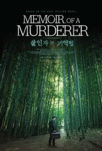 """Memoir of A Murderer"" Theatrical Poster"