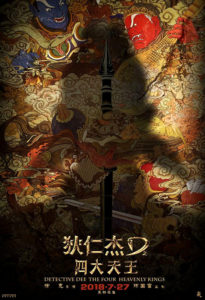 """Detective Dee: The Four Heavenly Kings"" Teaser Poster"