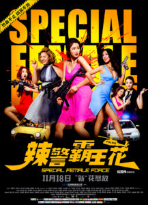 """Special Female Force"" Chinese Theatrical Poster"