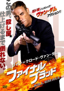 """Kill 'em All"" Japanese DVD Cover"