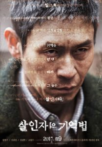 """Memoir of A Murderer"" Korean Theatrical Poster"
