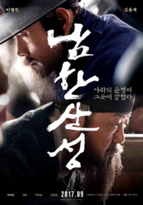 """""""The Fortress"""" Korean Theatrical Poster"""