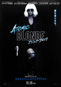 """Atomic Blonde"" Japanese Theatrical Poster"