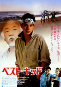 """The Karate Kid"" Japanese Theatrical Poster"
