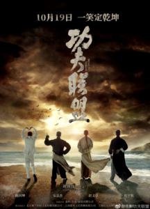 chinese martial arts movies