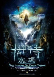 """""""The Legend of Famen Temple"""" Teaser Poster"""