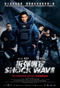 """Shock Wave"" Chinese Theatrical Poster"
