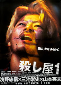 """""""Ichi the Killer"""" Japanese Theatrical Poster"""