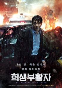 """RV: Resurrected Victims"" Korean Theatrical Poster"