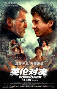 """""""The Foreigner"""" Theatrical Poster"""