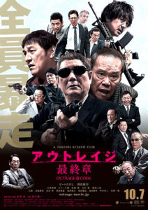 """""""Outrage Coda"""" Japanese Theatrical Poster"""