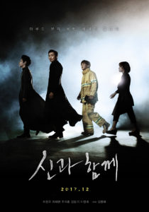 """Along with the Gods"" Korean Theatrical Poster"