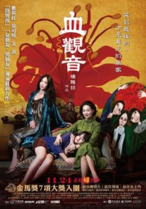 """The Bold, the Corrupt, and the Beautiful"" Chinese Theatrical Poster"