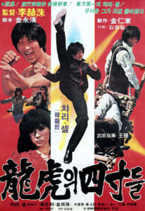 """Buddhist Fist and Tiger Claws"" Korean Theatrical Poster"