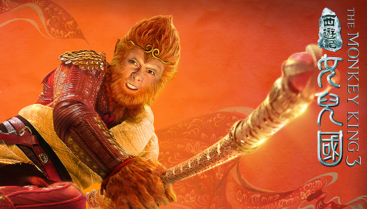 """The Monkey King 3"" Banner Poster"