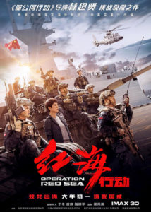 """""""Operation Red Sea"""" Teaser Poster"""