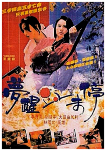 """Dreaming the Reality"" Chinese Theatrical Poster"