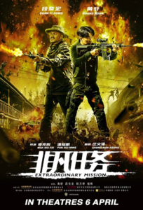 """Extraordinary Mission"" Theatrical Poster"