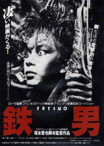 """""""Tetsuo"""" Japanese Theatrical Poster"""