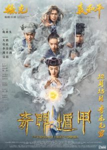 """Thousand Faces of Dunjia"" Chinese Theatrical Poster"