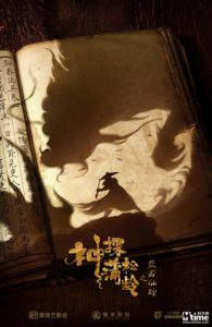 """Knight of Shadows"" Chinese Theatrical Poster"