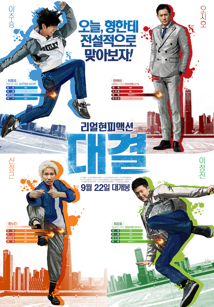 Showdown_Korean_Movie-p01.jpg