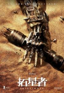 """""""Pathfinder"""" Teaser Poster"""