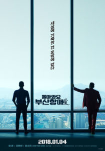 """""""Brothers in Heaven"""" Korean Theatrical Poster"""