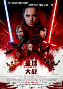 """""""Star Wars: The Last Jedi"""" International Poster"""