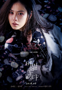 """The Truth Beneath"" Korean Theatrical Poster"