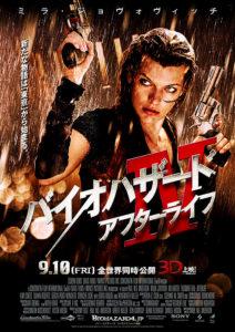 """Resident Evil 4"" Japanese Theatrical Poster"