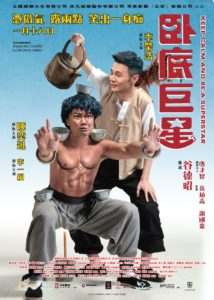 """Keep Calm and Be a Superstar"" Chinese Theatrical Poster"