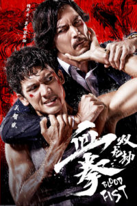 """""""Blood Fist"""" Chinese Theatrical Poster"""