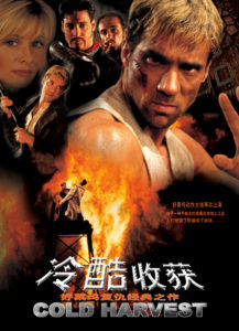 """Cold Harvest"" Chinese Theatrical Poster"
